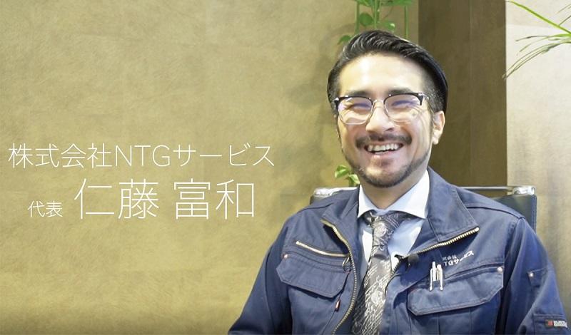 【株式会社NTGサービス】お客様の声インタビュー