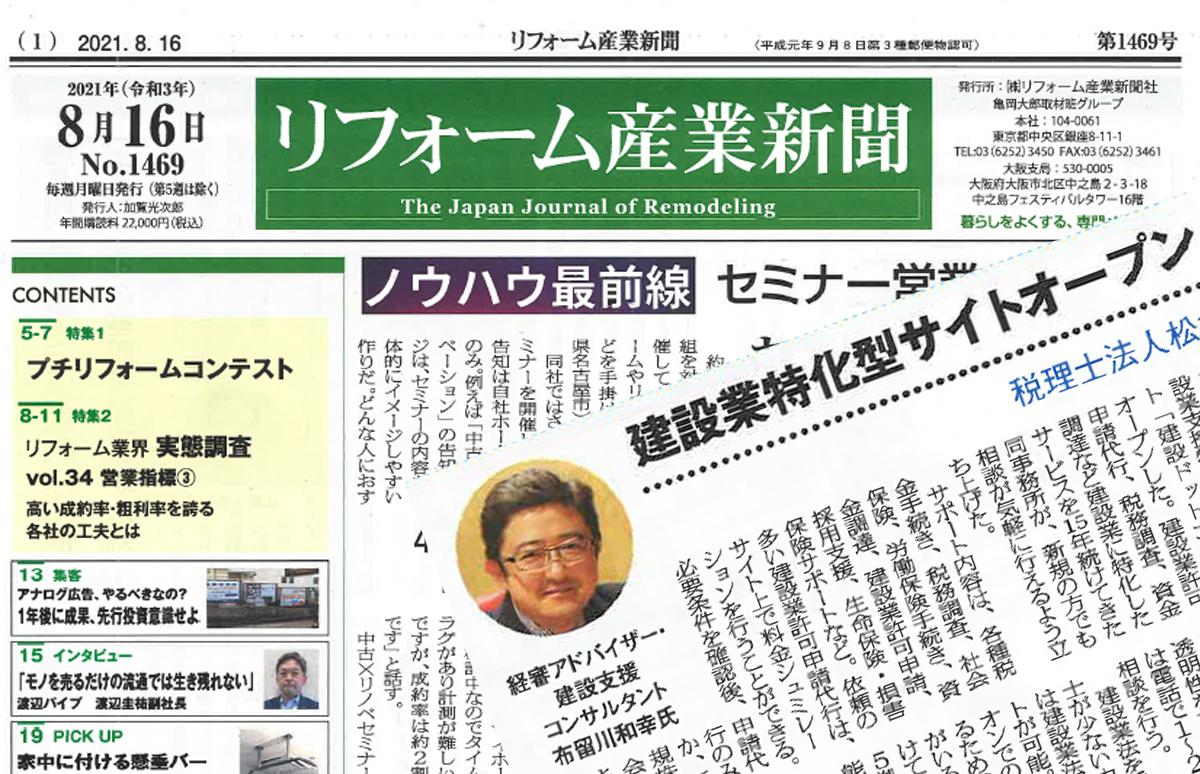 【リフォーム産業新聞(2021.8.16発行)】建設業特化サイトオープンの記事が掲載されました